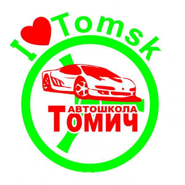Автошкола Томич,  Томск