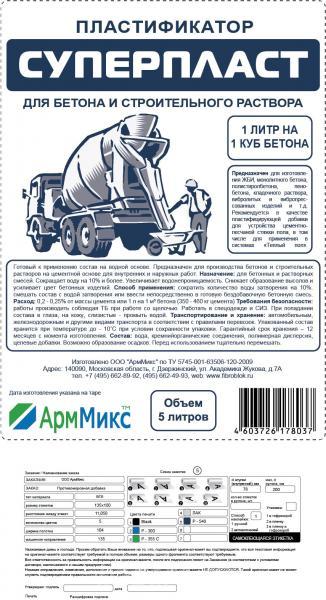 Пластификатор для бетона и раствора низкий расход,  Белгород