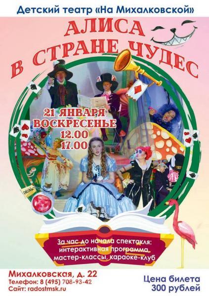 Детский спектакль Приключение Алисы и ее друзей, Москва