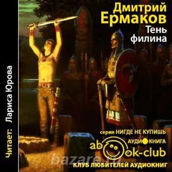3 февраля встреча в библиотеке с автором романа Тень филина, Устюжна