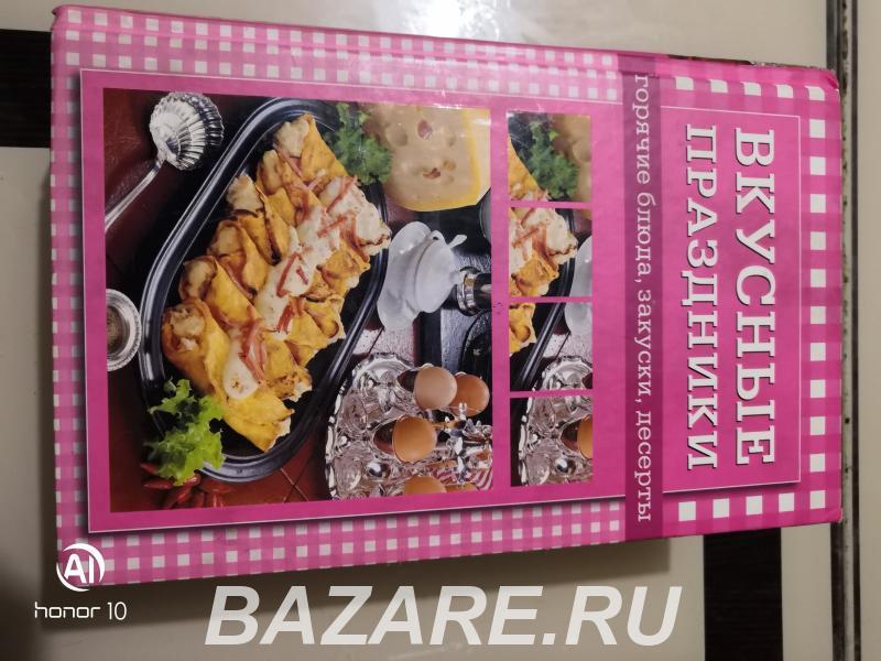 Книга Вкусные Праздники, Серов