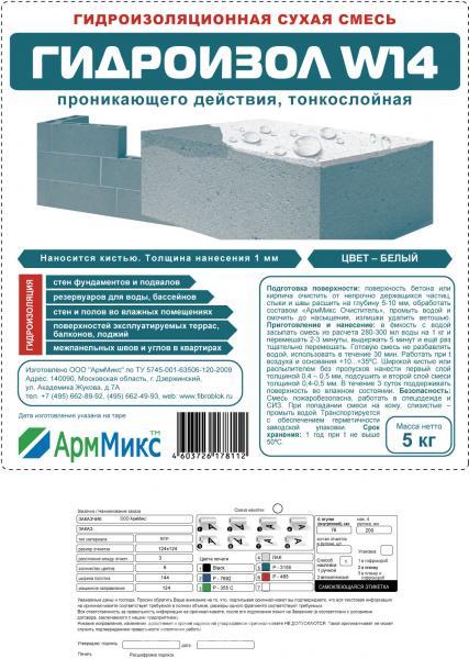 Гидроизоляция проникающая Гидроизол W14 для бетона, кирпича, штукатурк ...,  Белгород
