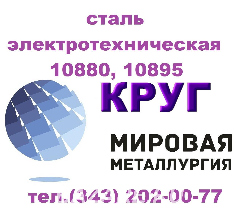 Продам сталь электротехническую 10880, 10895 ГОСТ 11036-75, Севастополь