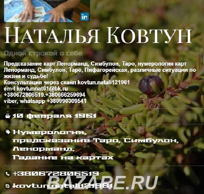 Услуги нумеролога. Полный нумерологический анализ по дате . ..., Москва м. ВДНХ