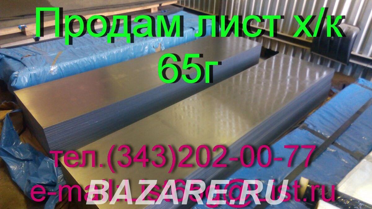 Продаем листы стальные пружинные 65Г, Севастополь