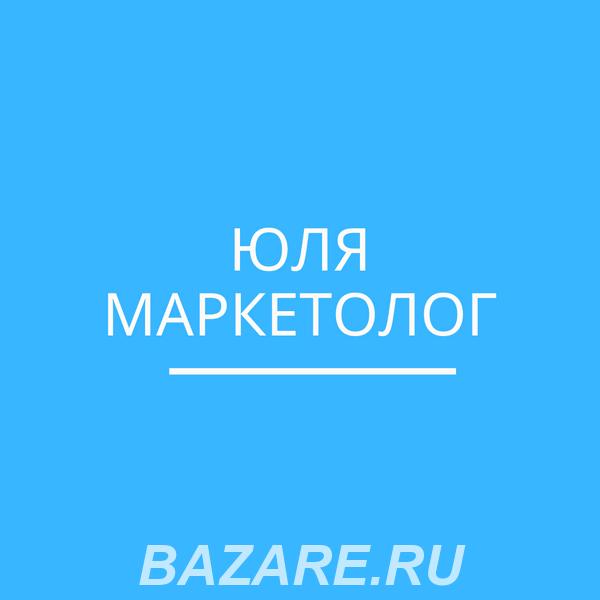 Маркетолог 1 Юлия Бейль, Москва