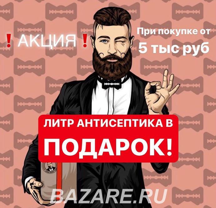 Дядя Бритва интернет магазин для мужчин, товары для бритья, ..., Москва