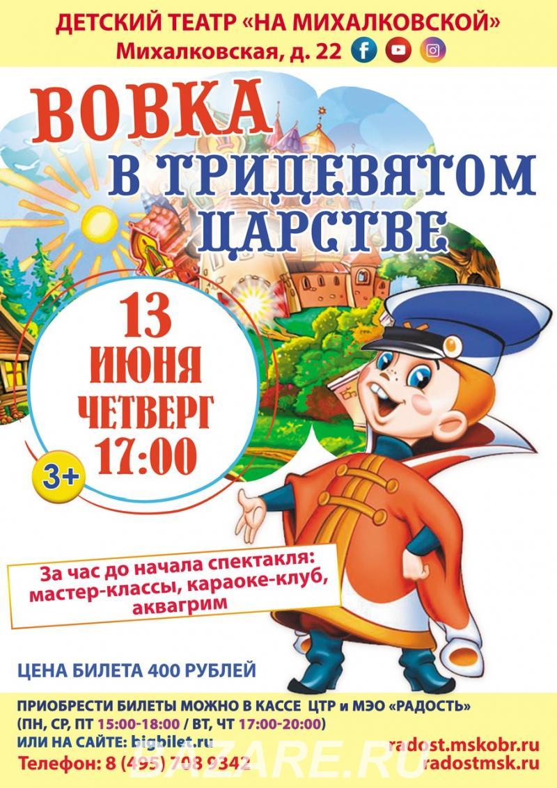 Детский спектакль в театре На Михалковской, Москва м. Войковская