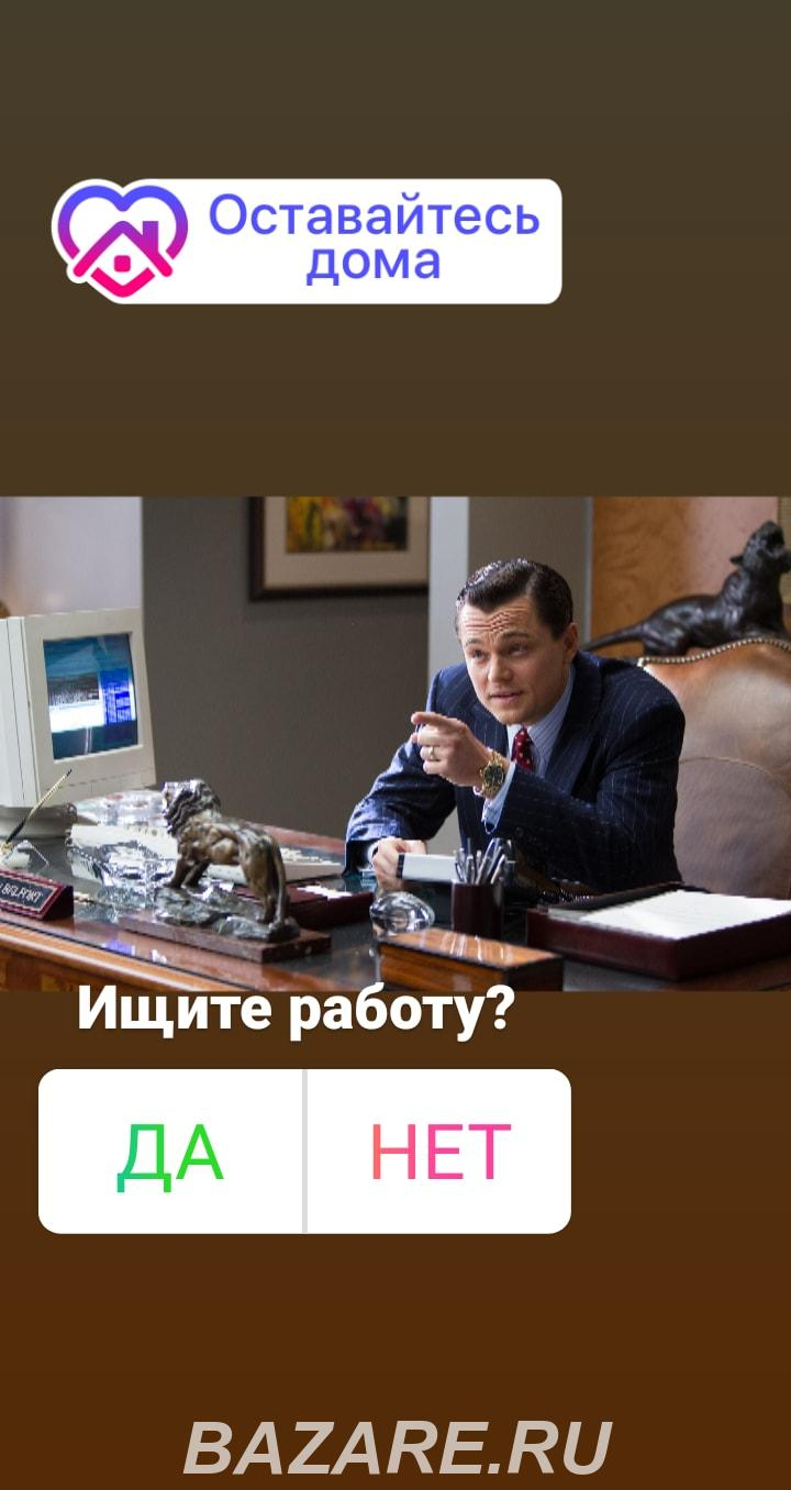 Пиглашаю в МЛМ бизнес,  Иваново