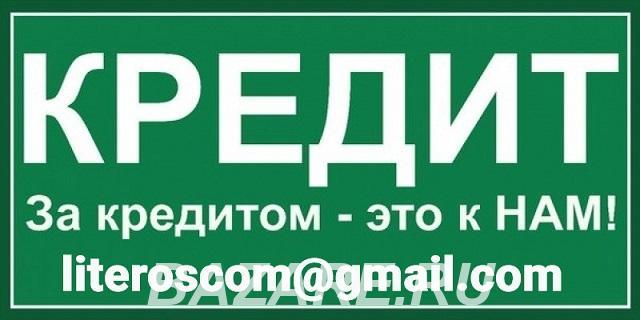 Финансовая помощь без аванса на законных основаниях, ..., Москва