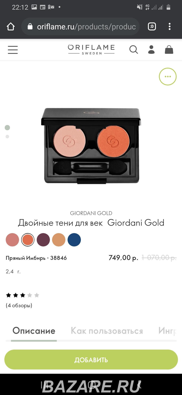 Тени для век Giordani Gold от Oriflame, Краснодар. Прикубанский р-н