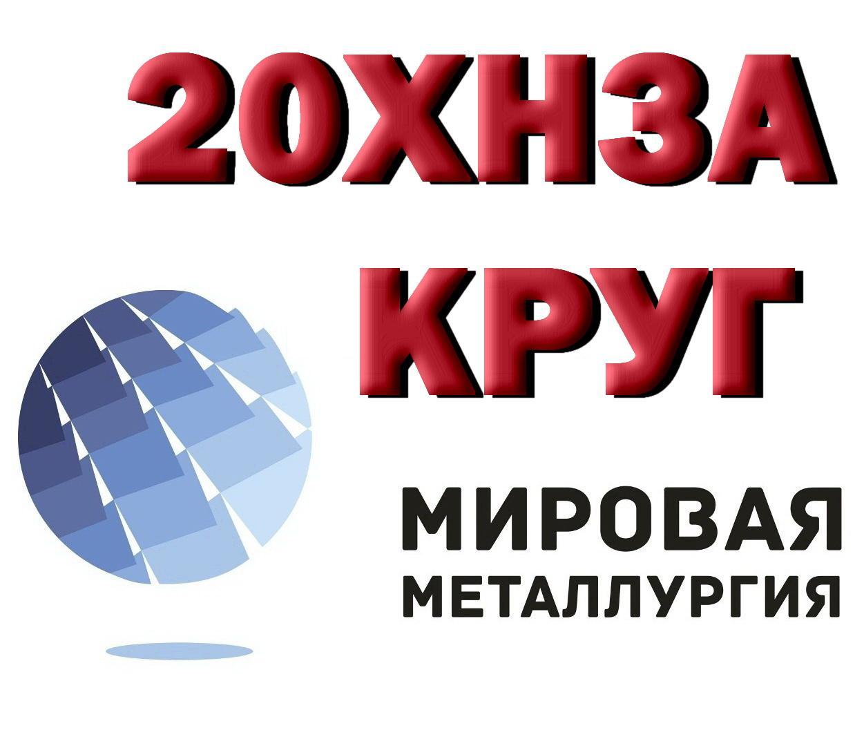 Продам круг 20ХН3А из наличия, Севастополь
