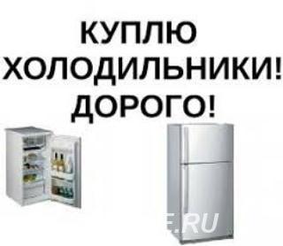 Утилизация холодильников, Краснодар