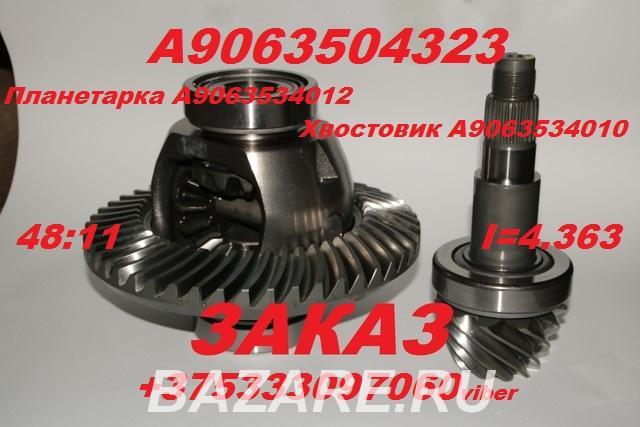 48 11, Планетарка A9063534012 Хвостовик A9063534010, Москва