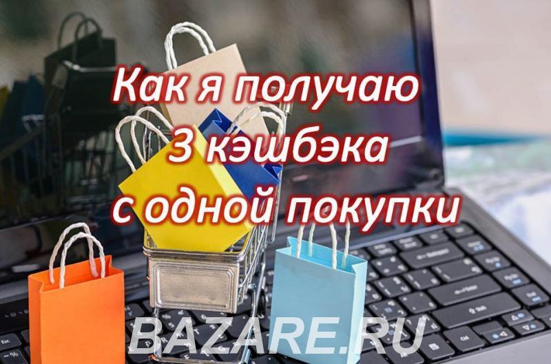 Как получить 3 кэшбэка за одно покупку,  Новосибирск