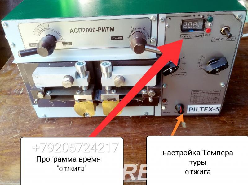 Сварка для пил ленточных. Аппарат АСП2000-40. - Россия,  Тюмень
