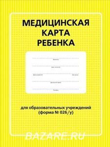 Желтая карта в детский сад, школу за 1 день,  Красноярск