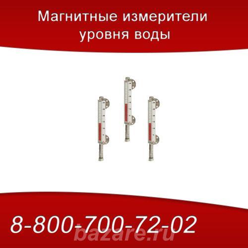 Магнитные измерители уровня MG, Москва