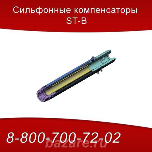 Сильфонные компенсаторы ST-B для стояка отопления, Москва