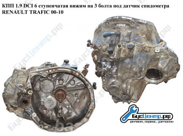 КПП 1.9 DCI 6 ст. Renault Trafic 00-, Москва
