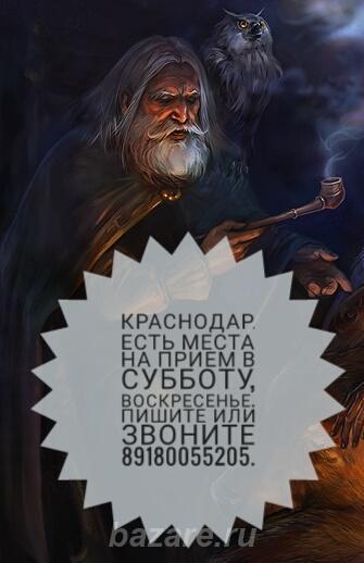 Экстрасенс в Краснодаре, Краснодар