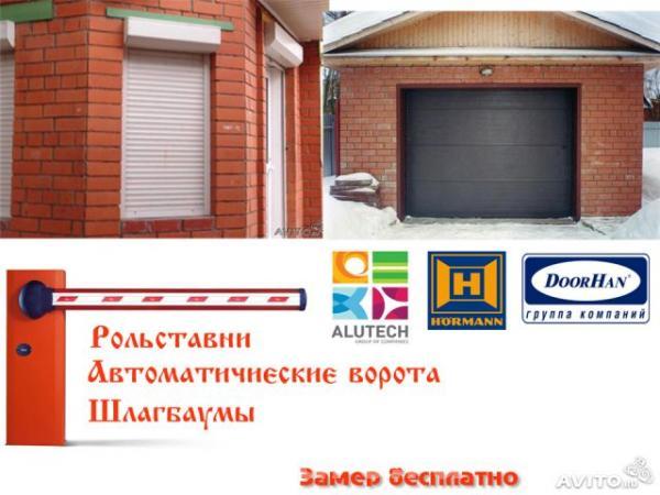 Бесплатная установка ворот, автоматические ворота, шлагбаумы,  Екатеринбург