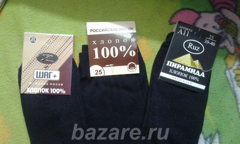 Носки мужские Хлопок 100, Москва