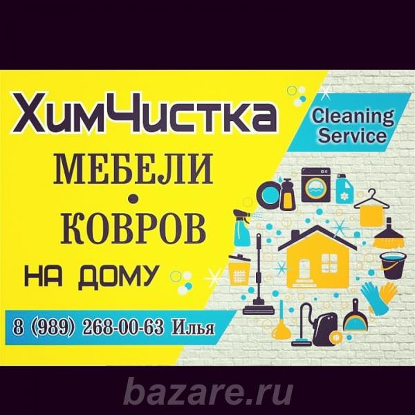 Химчистка без разводов, Краснодар