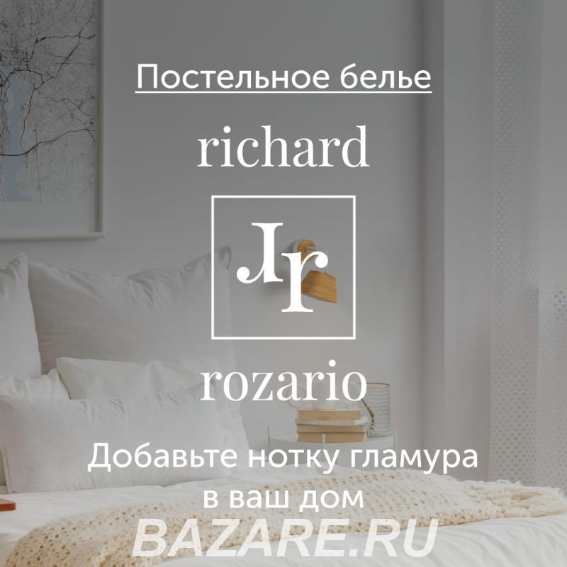 Домашнее белье сделанное в Италии, Нижний Новгород