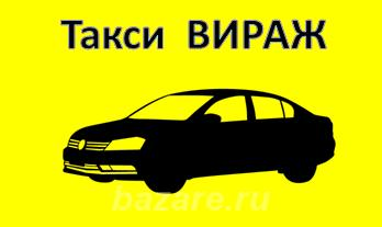 Такси вираж в картинках