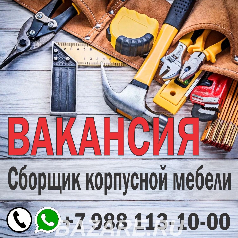 Вакансия сборщика мебели,  Ставрополь