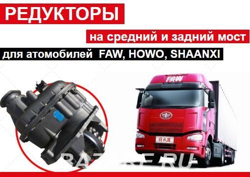 Редукторы на Хово, ФАВ, Донг фенг, Джак, Шанкси., Москва