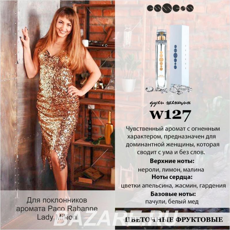 Элитный парфюм Essens W127 - эквивалент Paco Rabanne Lady Million, Мишкино