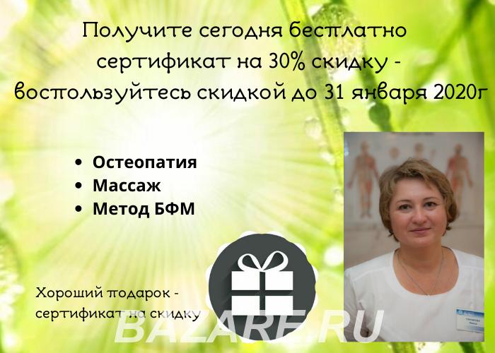 Сертификат на 30 - ную скидку бесплатно, Санкт-Петербург