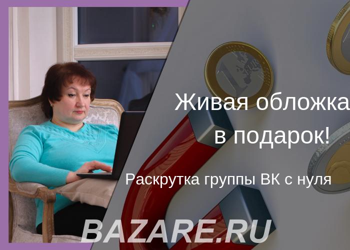 Оформление групп ВКонтакте, Санкт-Петербург