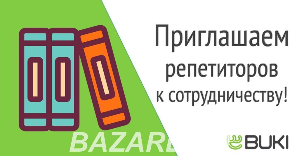 Вакансия репетитор учитель ., Санкт-Петербург