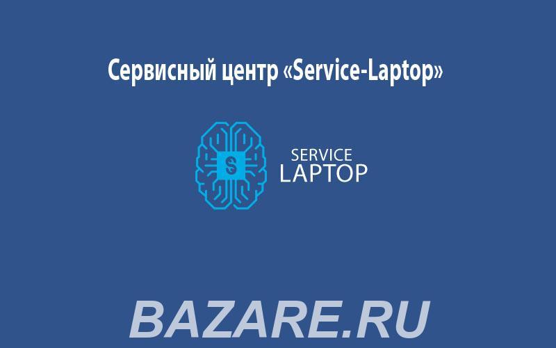 Ремонт цифровой техники в Краснодаре, Краснодар