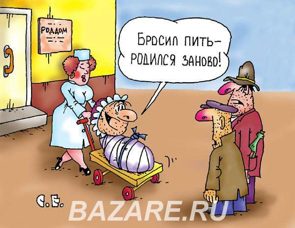 Лечение алкоголизма в стационаре,  Красноярск
